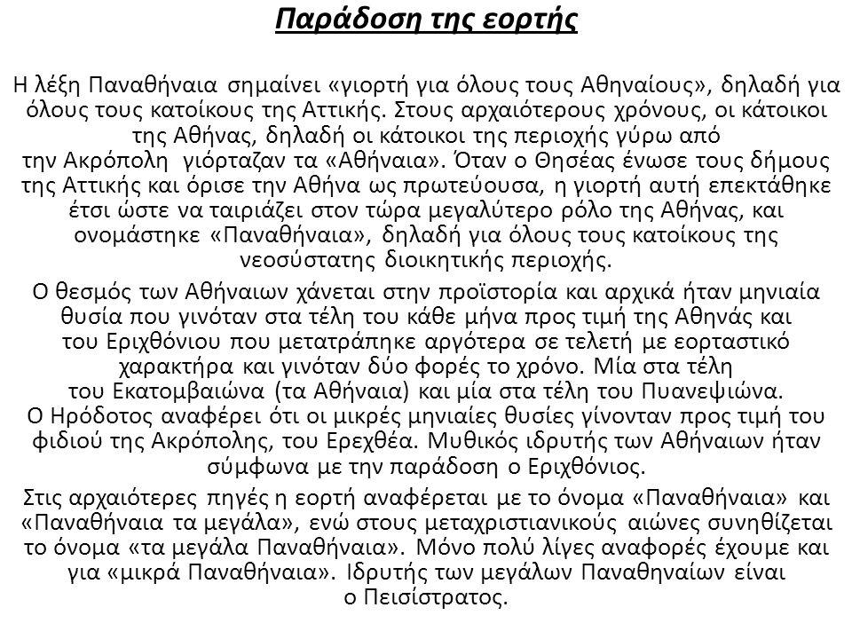 Παράδοση της εορτής Η λέξη Παναθήναια σημαίνει «γιορτή για όλους τους Αθηναίους», δηλαδή για όλους τους κατοίκους της Αττικής. Στους αρχαιότερους χρόν