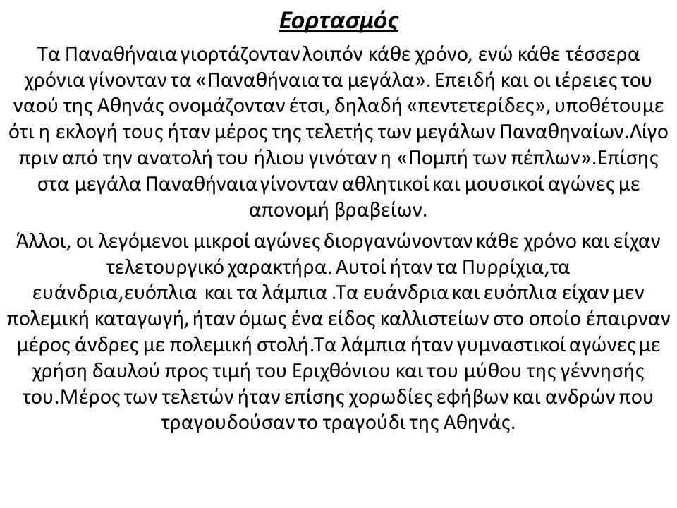 Ελευσίνια μυστήρια Τα Ελευσίνια ήταν γιορτή και μυστηριακή τελετή που πραγματοποιούνταν στην Ελευσίνα της Αττικής προς τιμήν της θεάς Δήμητρας και της Περσεφόνης.