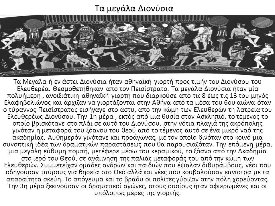 Τα μεγάλα Διονύσια Τα Μεγάλα ή εν άστει Διονύσια ήταν αθηναϊκή γιορτή προς τιμήν του Διονύσου του Ελευθερέα. Θεσμοθετήθηκαν από τον Πεισίστρατο. Τα με