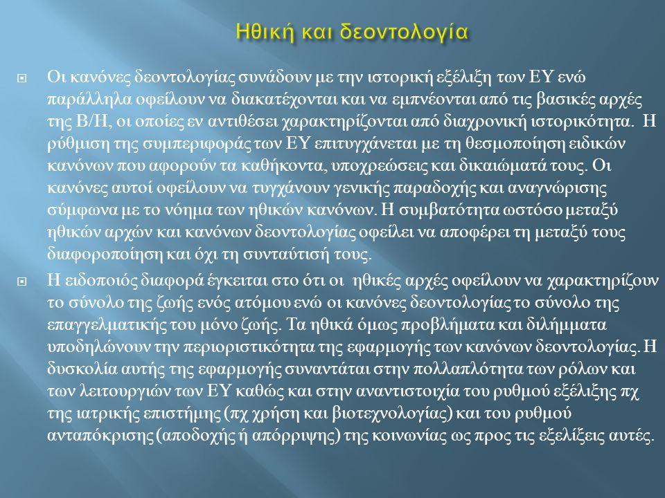  Α ) Η αρχή της ωφελιμότητας, β ) η αρχή της αυτονομίας, γ ) η αρχή της δικαιοσύνης και δ ) η αρχή της ισότητας.