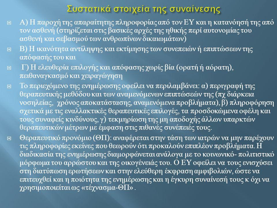  Α ) Η παροχή της απαραίτητης πληροφορίας από τον ΕΥ και η κατανόησή της από τον ασθενή ( στηρίζεται στις βασικές αρχές της ηθικής περί αυτονομίας το