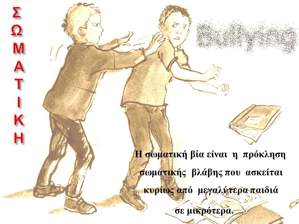 Η σωματική βία είναι η πρόκληση σωματικής βλάβης που ασκείται κυρίως από μεγαλύτερα παιδιά σε μικρότερα.