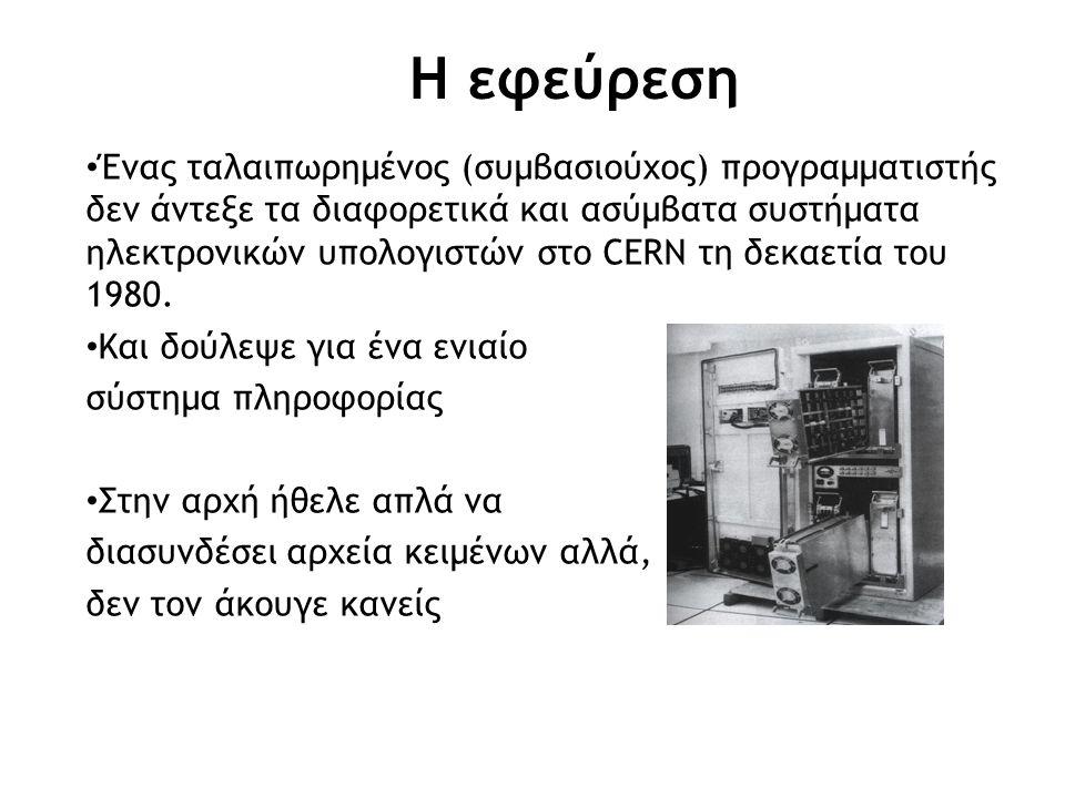Η εφεύρεση • Ένας ταλαιπωρημένος (συμβασιούχος) προγραμματιστής δεν άντεξε τα διαφορετικά και ασύμβατα συστήματα ηλεκτρονικών υπολογιστών στο CERN τη