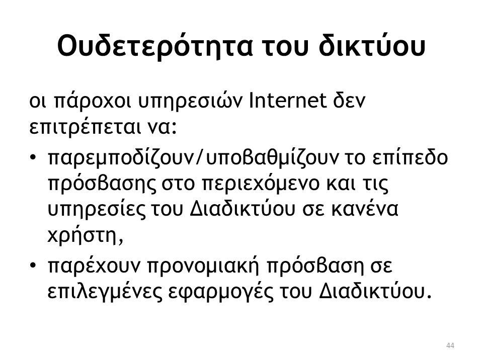 Ουδετερότητα του δικτύου οι πάροχοι υπηρεσιών Internet δεν επιτρέπεται να: • παρεμποδίζουν/υποβαθμίζουν το επίπεδο πρόσβασης στο περιεχόμενο και τις υ