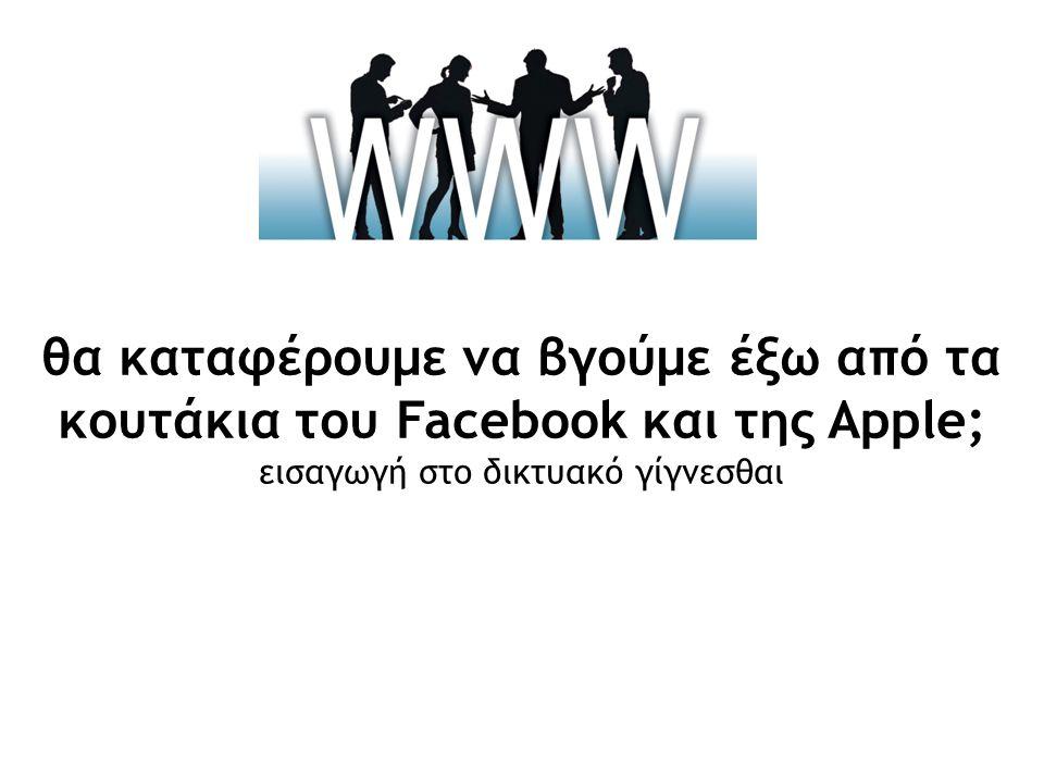 θα καταφέρουμε να βγούμε έξω από τα κουτάκια του Facebook και της Apple; εισαγωγή στο δικτυακό γίγνεσθαι