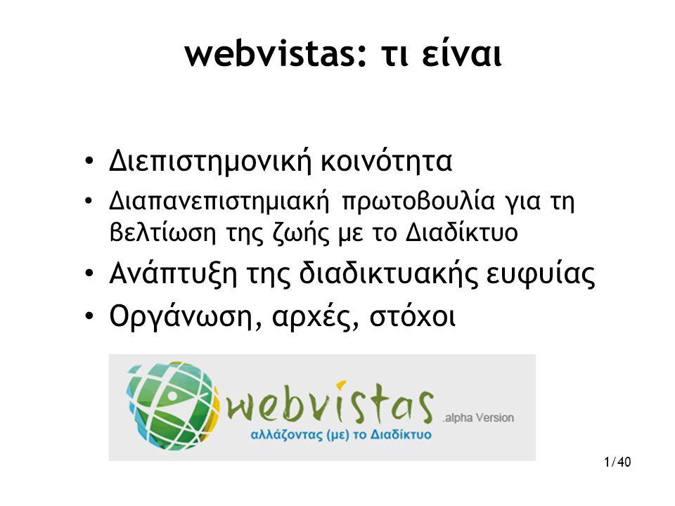 webvistas: τι είναι • Διεπιστημονική κοινότητα • Διαπανεπιστημιακή πρωτοβουλία για τη βελτίωση της ζωής με το Διαδίκτυο • Ανάπτυξη της διαδικτυακής ευ