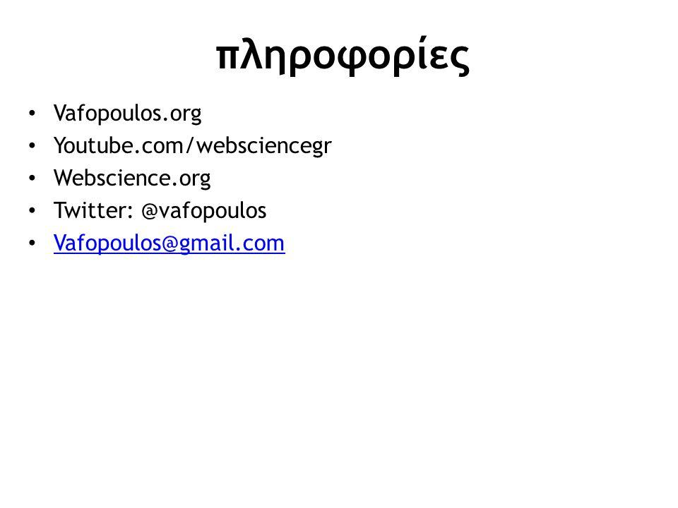 πληροφορίες • Vafopoulos.org • Youtube.com/websciencegr • Webscience.org • Twitter: @vafopoulos • Vafopoulos@gmail.com Vafopoulos@gmail.com