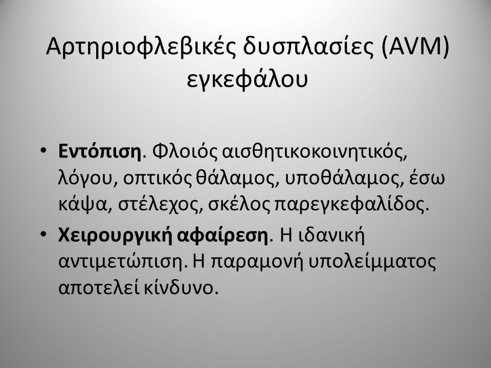 Αρτηριοφλεβικές δυσπλασίες (AVM) εγκεφάλου • Εντόπιση. Φλοιός αισθητικοκοινητικός, λόγου, οπτικός θάλαμος, υποθάλαμος, έσω κάψα, στέλεχος, σκέλος παρε