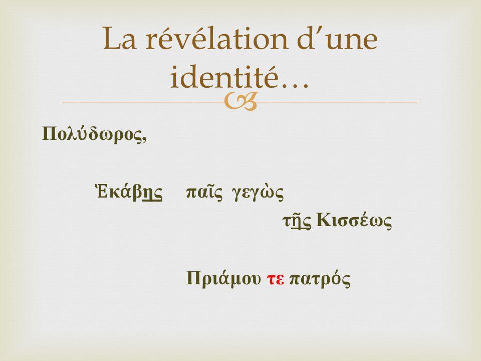  Πολ ύ δωρος, Ἑ κ ά βης πα ῖ ς γεγ ὼ ς τ ῆ ς Κισσ έ ως Πρι ά μου τε πατρ ό ς La révélation d'une identité…