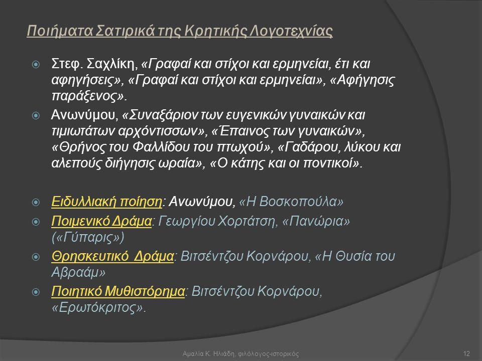 Κρητική Λογοτεχνία: περίοδος προετοιμασίας, περίοδος ακμής, περίοδος πτώσης στους Οθωμανούς.  Ποιήματα διδακτικά ή παραινετικά: Λεονάρδου Ντελλαπόρτα