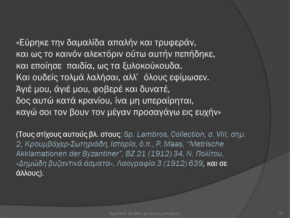Η ΛΑΙΚΗ ΜΟΥΣΑ ΣΤΟ ΒΥΖΑΝΤΙΟ: Πρώιμα φανερώματα έντεχνης ποιητικής γραμματείας  Πριν από τον 10 ο αι. μ.Χ. ανάγονται, σύμφωνα με ορισμένους μελετητές,