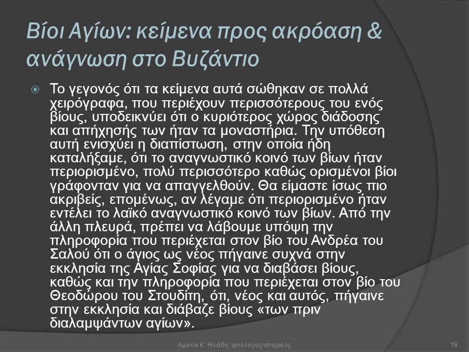 Βίοι Αγίων: κείμενα προς ακρόαση & ανάγνωση στο Βυζάντιο  Από τον πρόλογό τους δεν γίνεται πάντοτε σαφές αν οι Βίοι προορίζονταν να διαβαστούν μπροστ