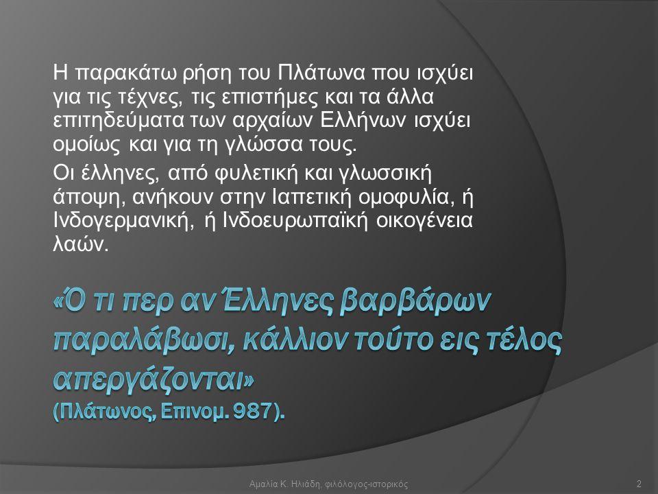 «Τα γλωσσικά μας μνημεία. Η Ελληνική γλώσσα ως πολύτιμη ιστορική κληρονομιά και ως ελπιδοφόρο παρόν: Επισημάνσεις, προβληματισμοί» 1Αμαλία Κ. Ηλιάδη,