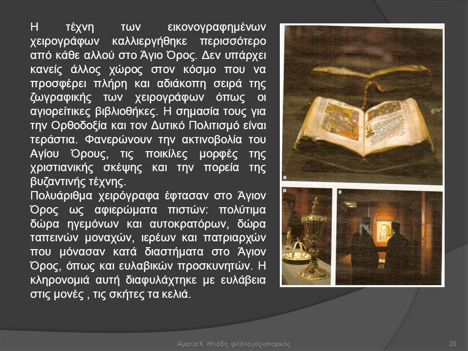 Βίοι Αγίων: κείμενα προς ακρόαση & ανάγνωση στο Βυζάντιο  Το γεγονός ότι τα κείμενα αυτά σώθηκαν σε πολλά χειρόγραφα, που περιέχουν περισσότερους του