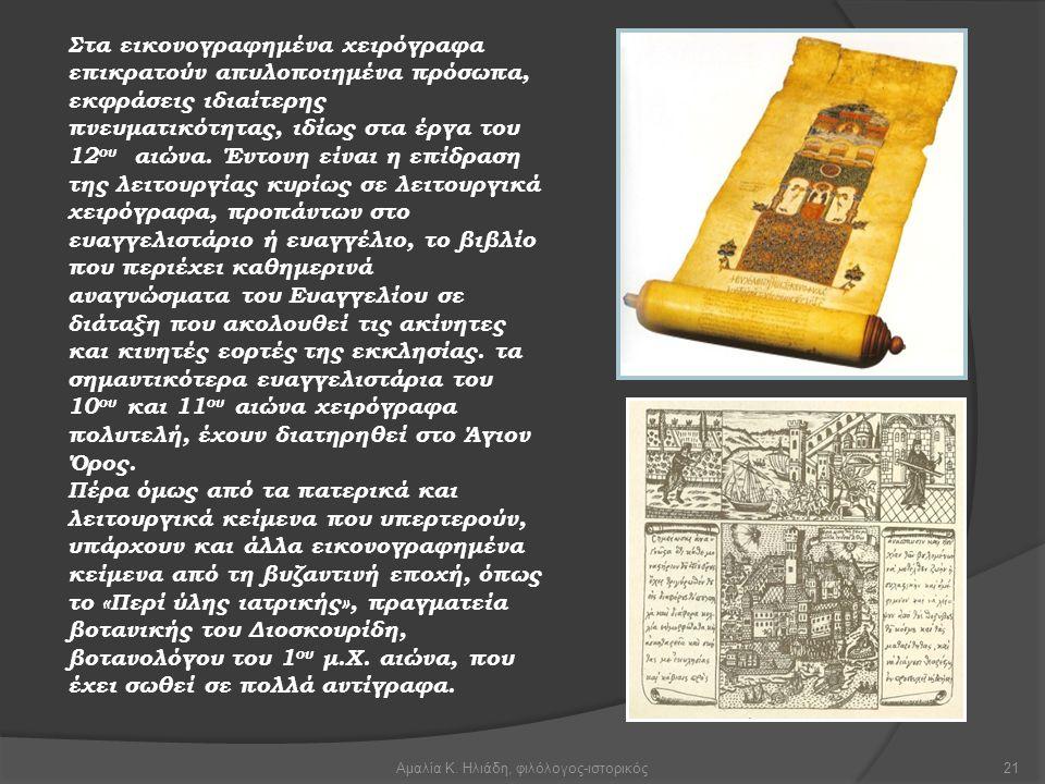 Αμαλία Κ. Ηλιάδη, φιλόλογος-ιστορικός20 Η τέχνη των εικονογραφημένων χειρογράφων καλλιεργήθηκε περισσότερο από κάθε αλλού στο Άγιο Όρος. Δεν υπάρχει κ