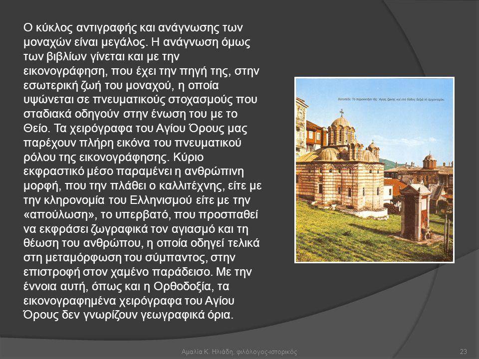 Αμαλία Κ. Ηλιάδη, φιλόλογος-ιστορικός22 Ήδη από το τέλος του 12 ου αιώνα τετραευάγγελα και ευαγγελιστάρια παρουσιάζουν εικονογραφικές και τεχνοτροπικέ