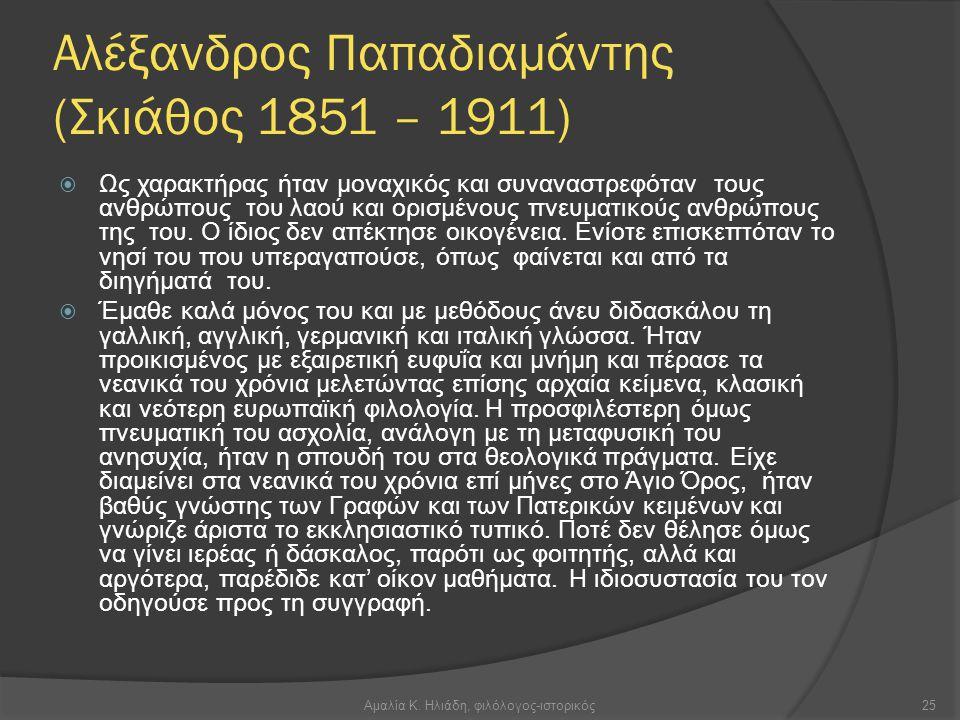 Αλέξανδρος Παπαδιαμάντης. Προτεινόμενα προς μελέτη έργα του: «Ο έρωτας στα χιόνια», «Ο ξεπεσμένος δερβίσης»  Ο Παπαδιαμάντης είναι αγαπημένος συγγραφ