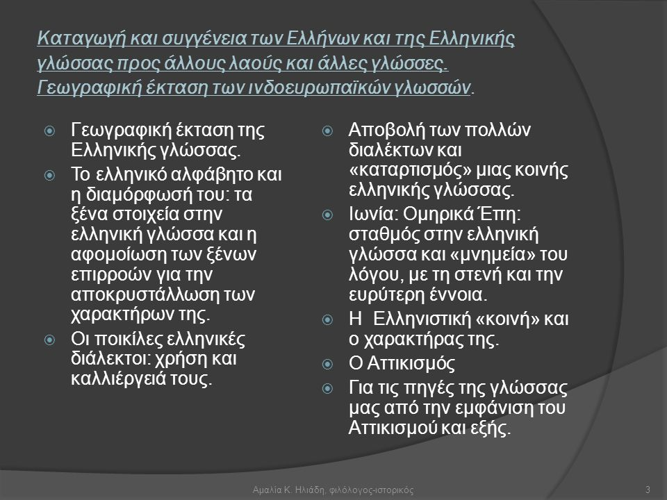 Η παρακάτω ρήση του Πλάτωνα που ισχύει για τις τέχνες, τις επιστήμες και τα άλλα επιτηδεύματα των αρχαίων Ελλήνων ισχύει ομοίως και για τη γλώσσα τους