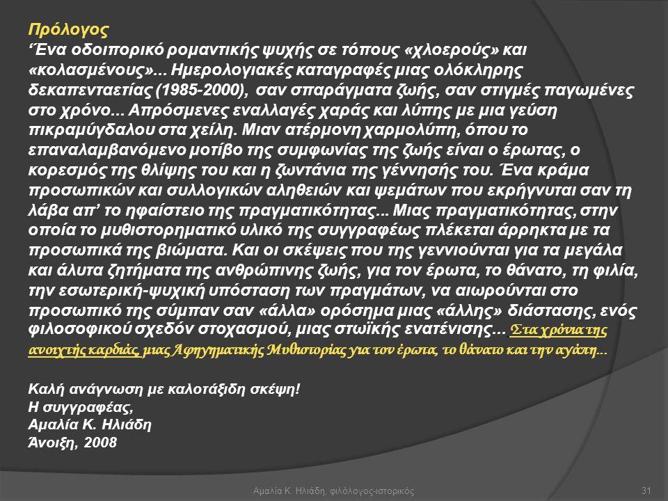 Αμαλία Κ. Ηλιάδη, φιλόλογος-ιστορικός30 Αμαλία Κ. Ηλιάδη «Τα χρόνια της ανοιχτής καρδιάς» Μια Αφηγηματική Μυθιστορία για τον έρωτα, το θάνατο και την