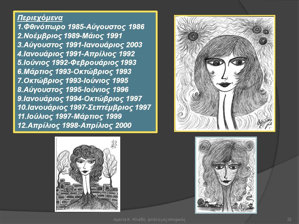 Αμαλία Κ. Ηλιάδη, φιλόλογος-ιστορικός31 Πρόλογος 'Ένα οδοιπορικό ρομαντικής ψυχής σε τόπους «χλοερούς» και «κολασμένους»... Ημερολογιακές καταγραφές μ