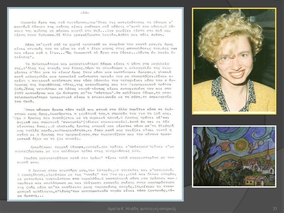 Αμαλία Κ. Ηλιάδη, φιλόλογος-ιστορικός32 Περιεχόμενα 1.Φθινόπωρο 1985-Αύγουστος 1986 2.Νοέμβριος 1989-Μάιος 1991 3.Αύγουστος 1991-Ιανουάριος 2003 4.Ιαν