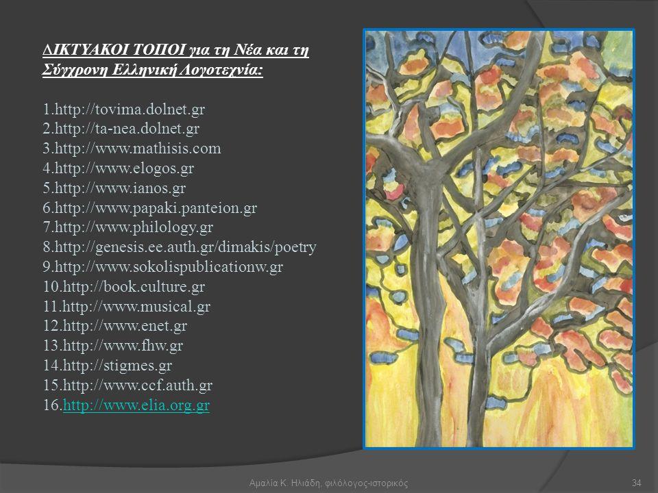 Αμαλία Κ. Ηλιάδη, φιλόλογος-ιστορικός33