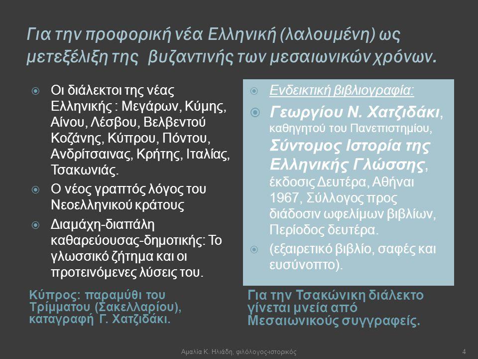 Καταγωγή και συγγένεια των Ελλήνων και της Ελληνικής γλώσσας προς άλλους λαούς και άλλες γλώσσες. Γεωγραφική έκταση των ινδοευρωπαϊκών γλωσσών.  Γεωγ