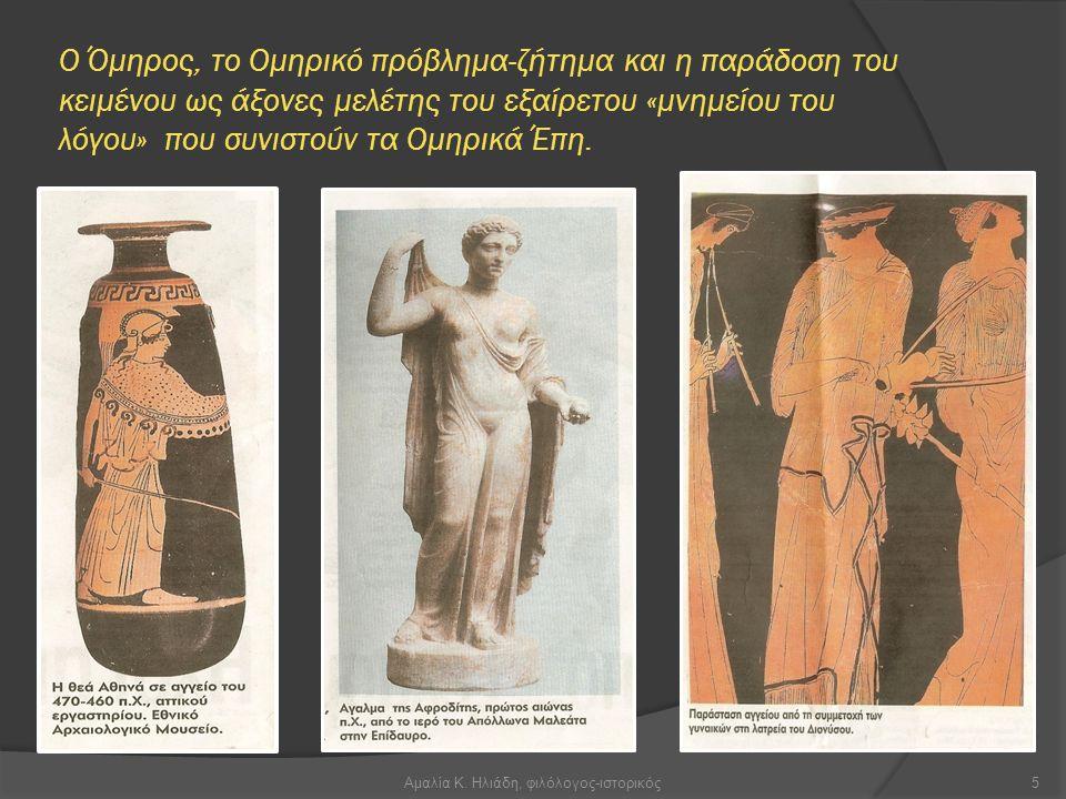 Για την προφορική νέα Ελληνική (λαλουμένη) ως μετεξέλιξη της βυζαντινής των μεσαιωνικών χρόνων. Κύπρος: παραμύθι του Τρίμματου (Σακελλαρίου), καταγραφ