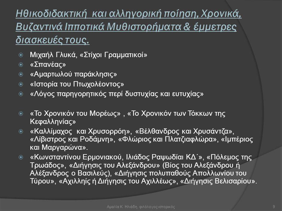Η Ποίηση του νέου Ελληνισμού: πρωτονεοελληνικά κείμενα, κρητική λογοτεχνία, δημοτικό τραγούδι.  Α) Η έντεχνη ποιητική γραμματεία (10 ος -18 ος αι.) 