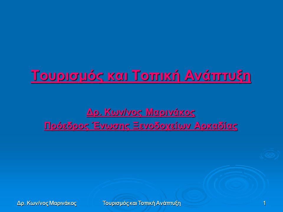 Δρ. Κων/νος ΜαρινάκοςΤουρισμός και Τοπική Ανάπτυξη1 Δρ. Κων/νος Μαρινάκος Πρόεδρος Ένωσης Ξενοδοχείων Αρκαδίας