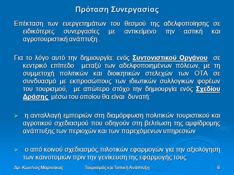 Πρόταση Συνεργασίας Επέκταση των ευεργετημάτων του θεσμού της αδελφοποίησης σε ειδικότερες συνεργασίες με αντικείμενο την αστική και αγροτουριστική αν