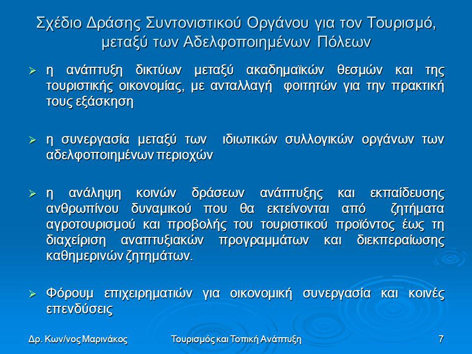 Σχέδιο Δράσης Συντονιστικού Οργάνου για τον Τουρισμό, μεταξύ των Αδελφοποιημένων Πόλεων  η ανάπτυξη δικτύων μεταξύ ακαδημαϊκών θεσμών και της τουριστ