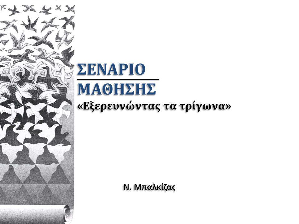 ΣΕΝΑΡΙΟ ΜΑΘΗΣΗΣ «Εξερευνώντας τα τρίγωνα» Ν. Μπαλκίζας