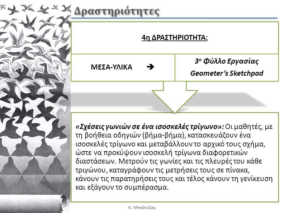 Δραστηριότητες «Σχέσεις γωνιών σε ένα ισοσκελές τρίγωνο»: Οι μαθητές, με τη βοήθεια οδηγιών (βήμα-βήμα), κατασκευάζουν ένα ισοσκελές τρίγωνο και μεταβάλλουν το αρχικό τους σχήμα, ώστε να προκύψουν ισοσκελή τρίγωνα διαφορετικών διαστάσεων.