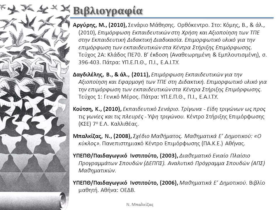 Βιβλιογραφία Αργύρης, Μ., (2010), Σενάριο Μάθησης. Ορθόκεντρο. Στο: Κόμης, Β., & άλ., (2010), Επιμόρφωση Εκπαιδευτικών στη Χρήση και Αξιοποίηση των ΤΠ