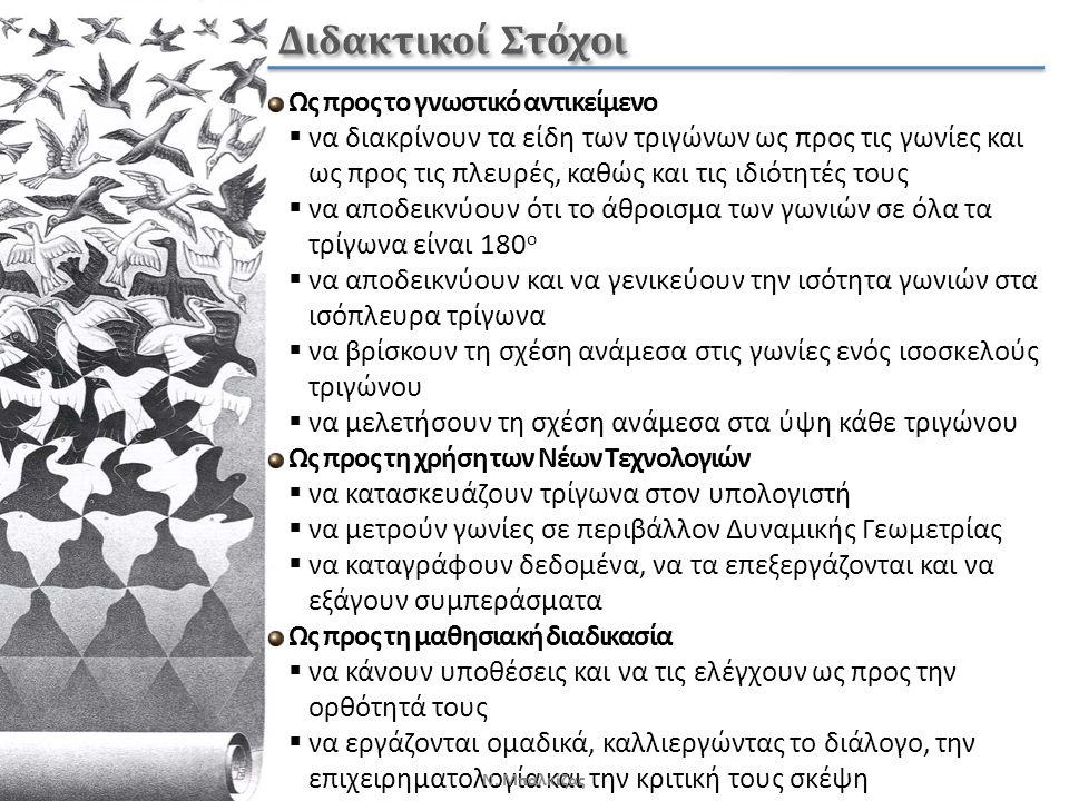 Διδακτικοί Στόχοι Ως προς το γνωστικό αντικείμενο  να διακρίνουν τα είδη των τριγώνων ως προς τις γωνίες και ως προς τις πλευρές, καθώς και τις ιδιότ