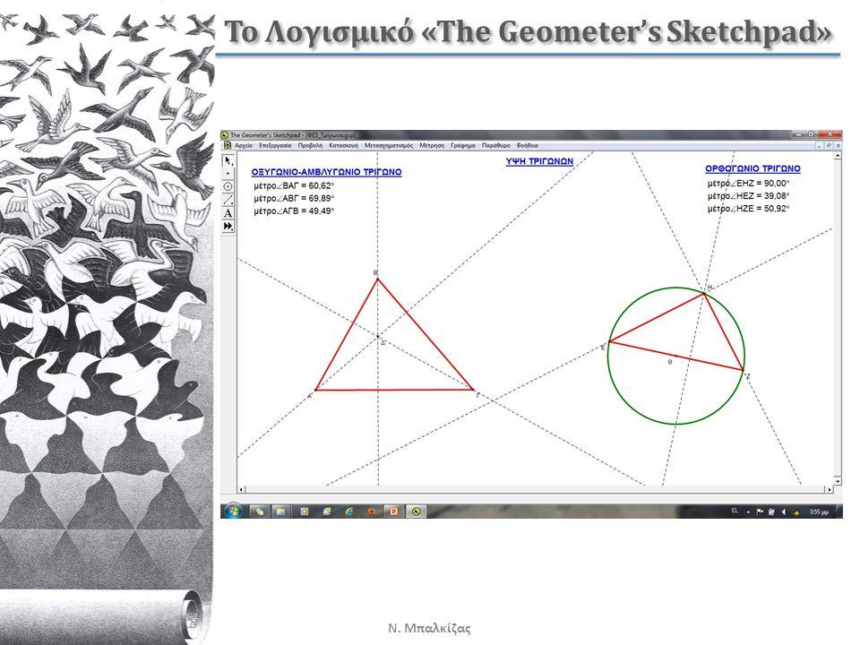 Το Λογισμικό «The Geometer's Sketchpad» Ν. Μπαλκίζας