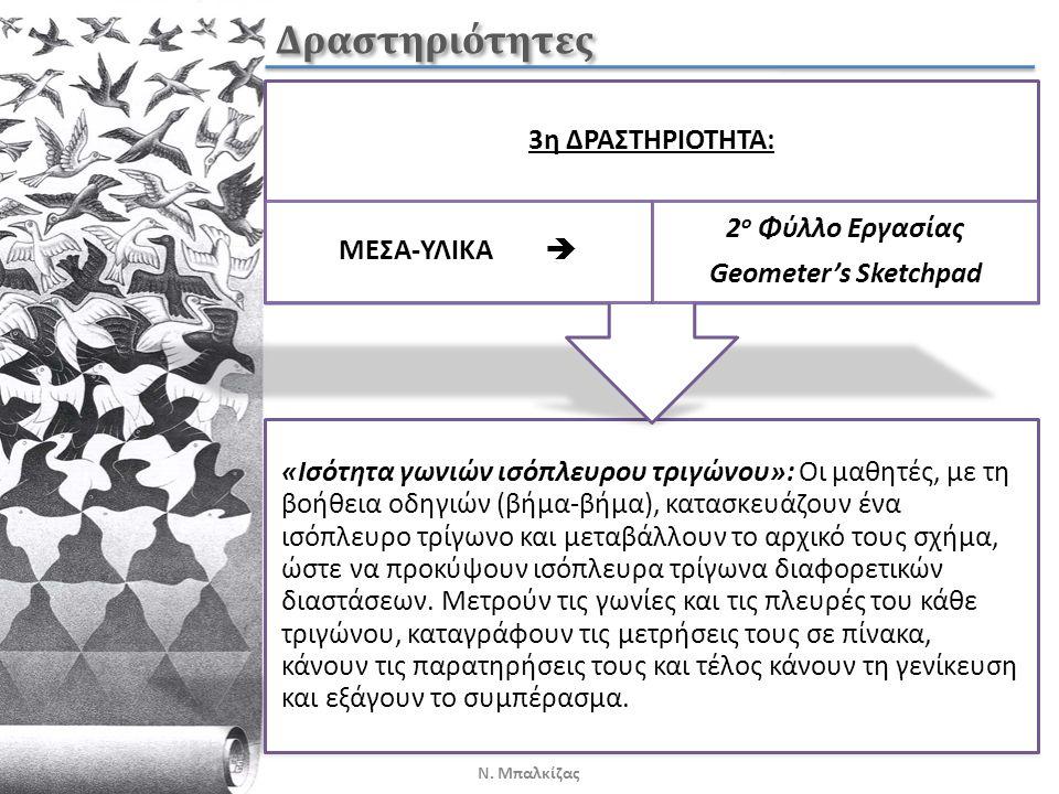 Δραστηριότητες «Ισότητα γωνιών ισόπλευρου τριγώνου»: Οι μαθητές, με τη βοήθεια οδηγιών (βήμα-βήμα), κατασκευάζουν ένα ισόπλευρο τρίγωνο και μεταβάλλουν το αρχικό τους σχήμα, ώστε να προκύψουν ισόπλευρα τρίγωνα διαφορετικών διαστάσεων.