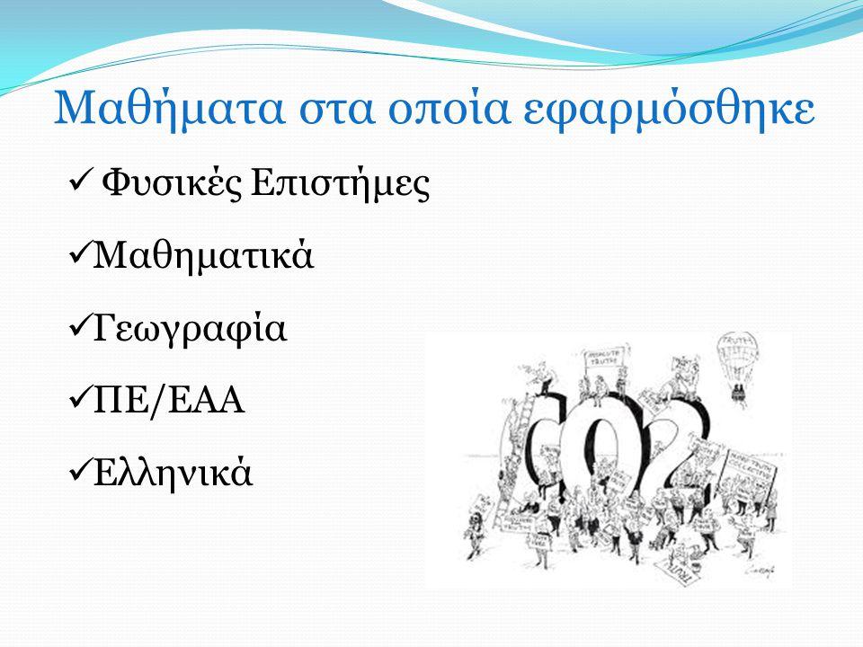 Μαθήματα στα οποία εφαρμόσθηκε  Φυσικές Επιστήμες  Μαθηματικά  Γεωγραφία  ΠΕ/ΕΑΑ  Ελληνικά