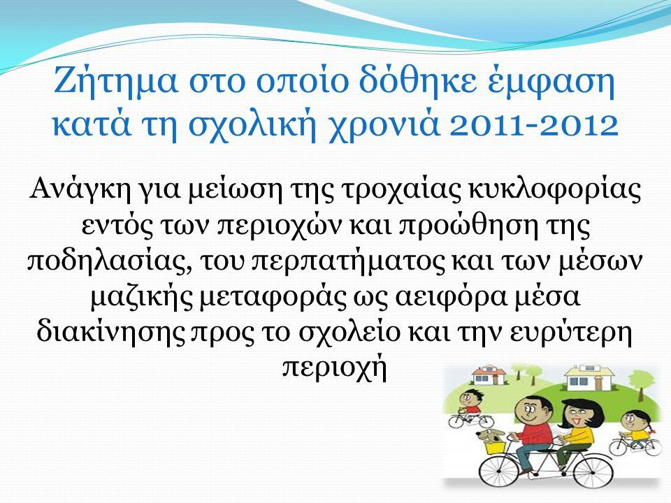 Ζήτημα στο οποίο δόθηκε έμφαση κατά τη σχολική χρονιά 2011-2012 Ανάγκη για μείωση της τροχαίας κυκλοφορίας εντός των περιοχών και προώθηση της ποδηλασίας, του περπατήματος και των μέσων μαζικής μεταφοράς ως αειφόρα μέσα διακίνησης προς το σχολείο και την ευρύτερη περιοχή