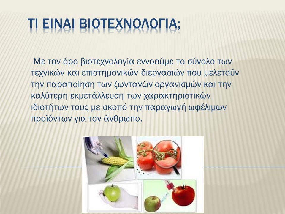 Με τον όρο βιοτεχνολογία εννοούμε το σύνολο των τεχνικών και επιστημονικών διεργασιών που μελετούν την παραποίηση των ζωντανών οργανισμών και την καλύ