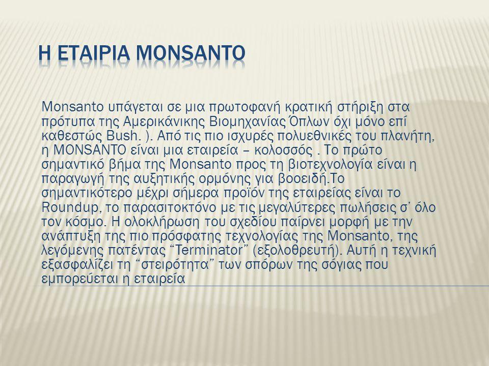Monsanto υπάγεται σε μια πρωτοφανή κρατική στήριξη στα πρότυπα της Αμερικάνικης Βιομηχανίας Όπλων όχι μόνο επί καθεστώς Bush. ). Από τις πιο ισχυρές π