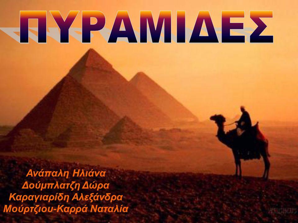 Διάσημες πυραμίδες •Η πυραμίδα του βασιλιά Χέοπα:(2583-2566 π.Χ.):Αυτή είναι η πρώτη πυραμίδα που κτίστηκε στην Γκίζα και είναι το μοναδικό από τα επτά θαύματα του κόσμου που σώζεται μέχρι και σήμερα •Η πυραμίδα του Χεφρήνου:(2558-2532 π.Χ):Το συγκεκριμένο συγκρότημα αποτελείται από την πυραμίδα, τη Σφίγγα,το Νεκροθάλαμο και το Ναό της Κοιλάδας.