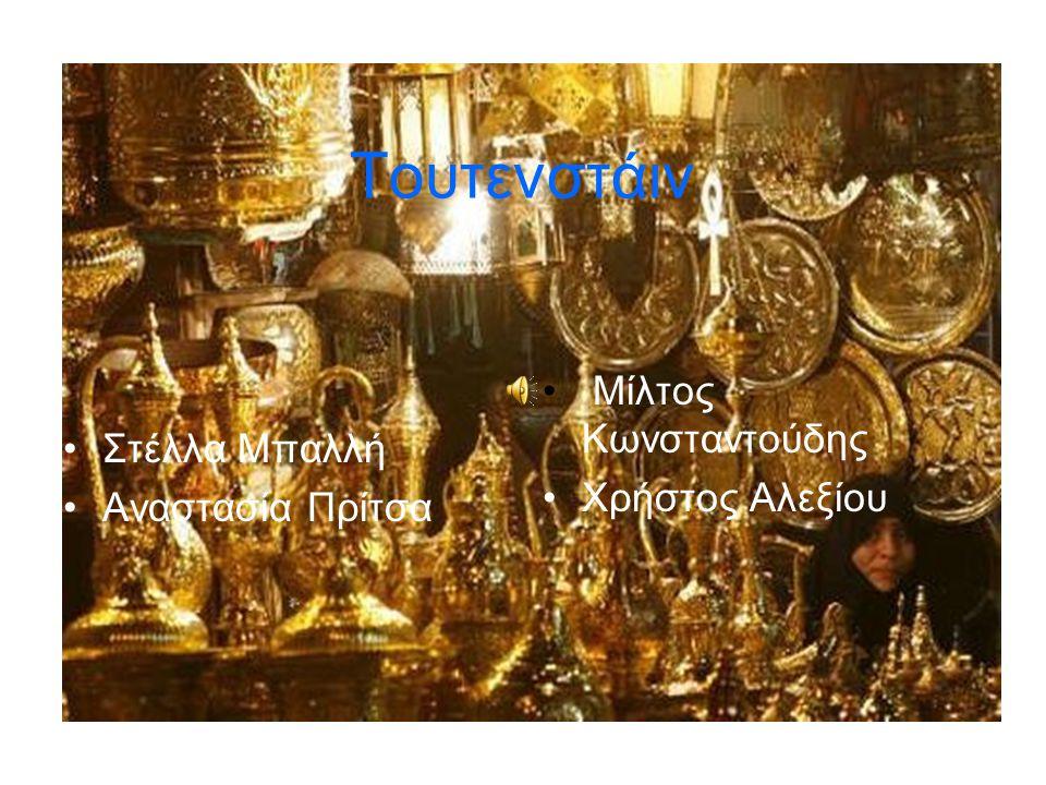 Τουτενστάιν •Στέλλα Μπαλλή •Αναστασία Πρίτσα • Μίλτος Κωνσταντούδης •Χρήστος Αλεξίου