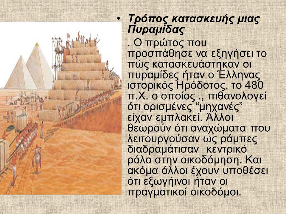 •Τρόπος κατασκευής μιας Πυραμίδας •. Ο πρώτος που προσπάθησε να εξηγήσει το πώς κατασκευάστηκαν οι πυραμίδες ήταν ο Έλληνας ιστορικός Ηρόδοτος, το 480