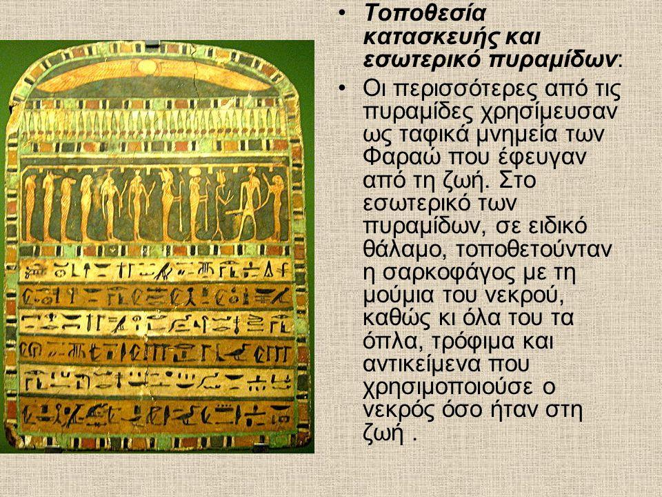 •Τοποθεσία κατασκευής και εσωτερικό πυραμίδων: •Οι περισσότερες από τις πυραμίδες χρησίμευσαν ως ταφικά μνημεία των Φαραώ που έφευγαν από τη ζωή. Στο