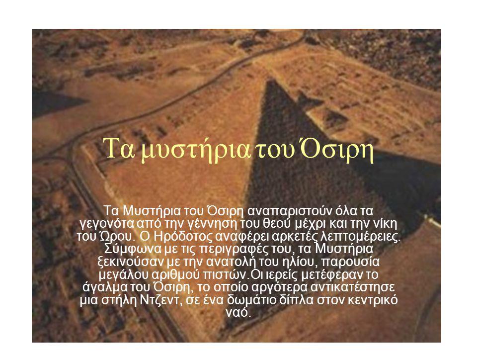 •Έξω από τον ναό, ιερείς αναπαριστούν διάφορες σκηνές από τον μύθο του θεού, ενώ συγχρόνως άλλοι ιερείς περιποιούνται το άγαλμα/στήλη.Είναι φανερό πως η αρχαία θρησκεία του Όσιρη και τα μυστήριά της αποτελεί ένα ακόμη παράδειγμα της πίστης σε έναν θεό που πεθαίνει, μόνο για να αναστηθεί και να φέρει με την ανάστασή του την ελπίδα για αναγέννηση, για μια μεταθανάτια ζωή και γενικά να τονίσει την δύναμη της κυκλικής φάσης της ζωής.