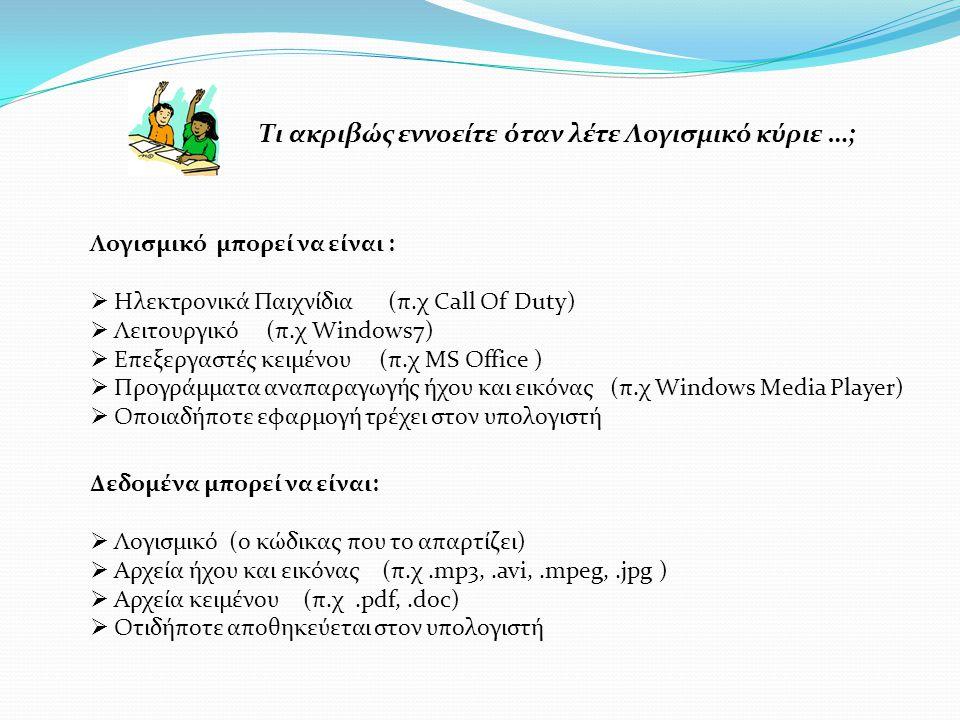 Τι ακριβώς εννοείτε όταν λέτε Λογισμικό κύριε …; Λογισμικό μπορεί να είναι :  Ηλεκτρονικά Παιχνίδια (π.χ Call Of Duty)  Λειτουργικό (π.χ Windows7) 