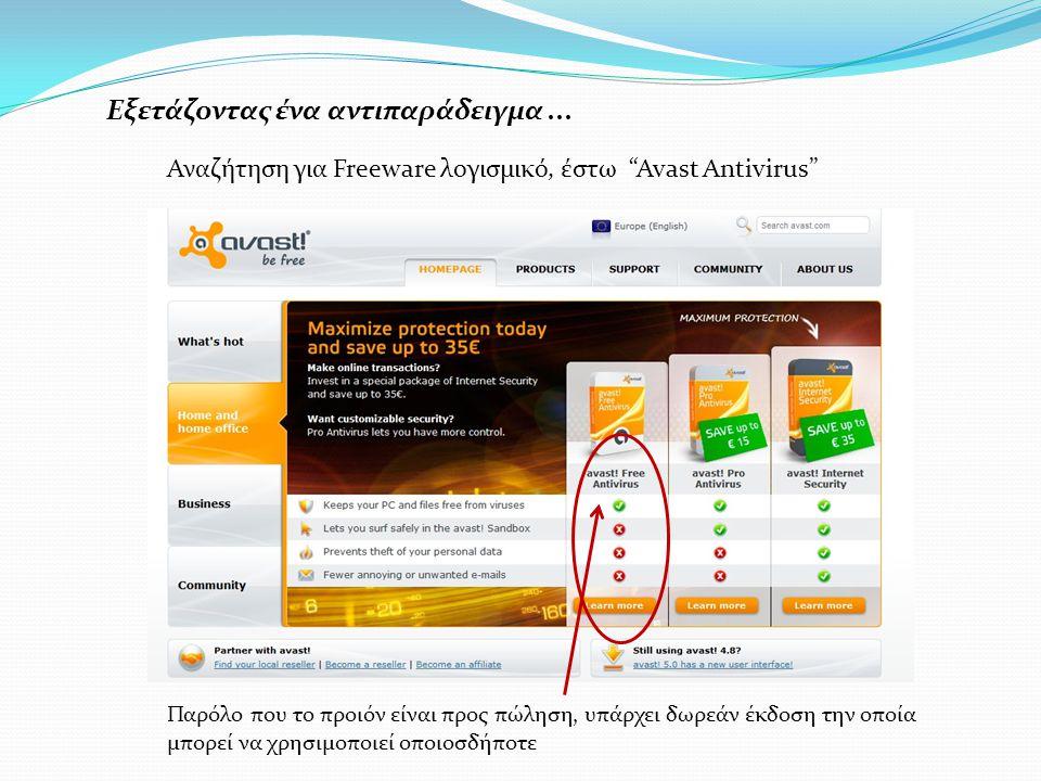 """Εξετάζοντας ένα αντιπαράδειγμα... Αναζήτηση για Freeware λογισμικό, έστω """"Avast Antivirus"""" Παρόλο που το προιόν είναι προς πώληση, υπάρχει δωρεάν έκδο"""