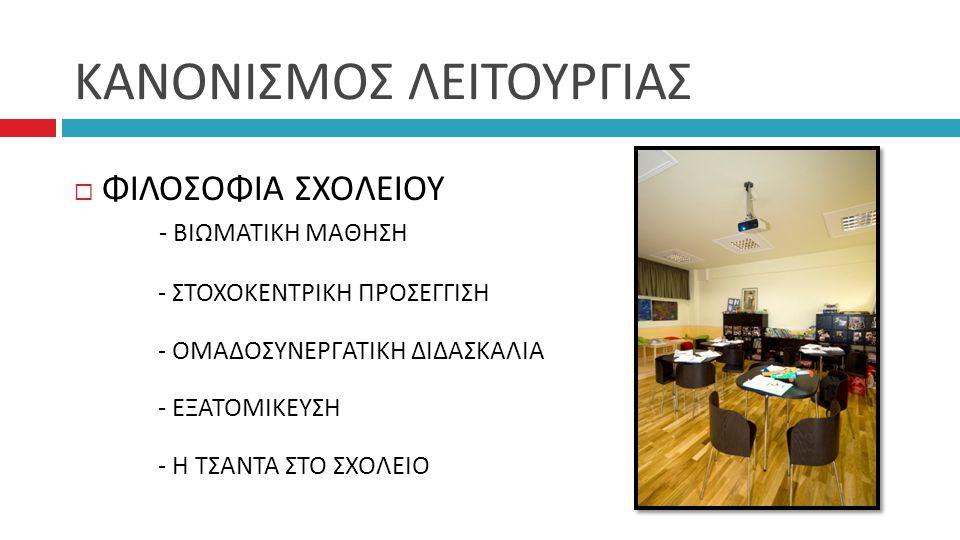ΚΑΝΟΝΙΣΜΟΣ ΛΕΙΤΟΥΡΓΙΑΣ  ΦΙΛΟΣΟΦΙΑ ΣΧΟΛΕΙΟΥ - ΒΙΩΜΑΤΙΚΗ ΜΑΘΗΣΗ - ΣΤΟΧΟΚΕΝΤΡΙΚΗ ΠΡΟΣΕΓΓΙΣΗ - ΟΜΑΔΟΣΥΝΕΡΓΑΤΙΚΗ ΔΙΔΑΣΚΑΛΙΑ - ΕΞΑΤΟΜΙΚΕΥΣΗ - Η ΤΣΑΝΤΑ ΣΤΟ ΣΧΟΛΕΙΟ